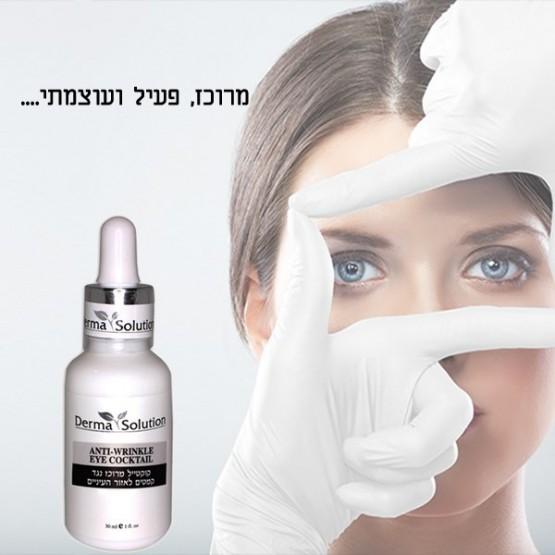 Коктейль-сыворотка для век против морщин Derma Solution ANTI-WRINKLE EYE serum