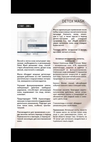 Увлажняющая маска Detox mask Institut Esthederm